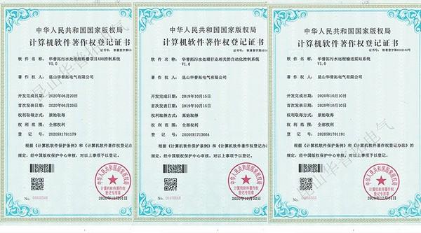 昆山华普拓电气获得高企软件著作权等级证书展示