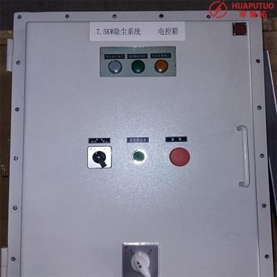 除尘系统电控箱