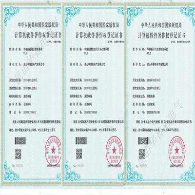 热烈祝贺昆山华普拓电气获得高企软件著作权等级证书