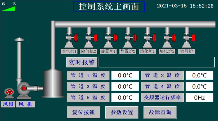 汽配厂车间环保除尘设备控制柜触摸屏编程画面